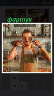 655 слов на кухне стоит мужчина в фартуке и готовит еду 16 уровень