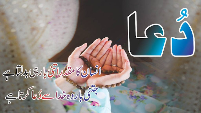 dua quotes in urdu for friend, dua quotes in urdu images, best dua quotes in urdu