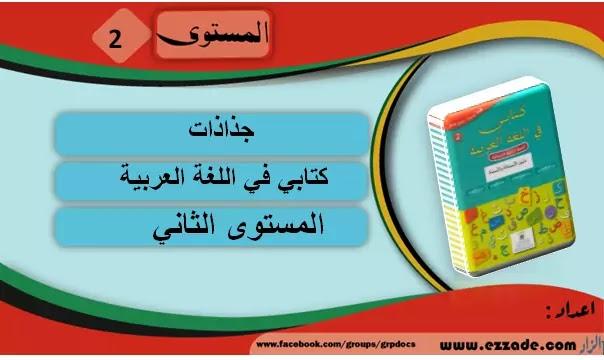 جذاذات كتابي في اللغة العربية المستوى الثاني وفق المنهاج المنقح 2020