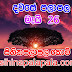 Lagna Palapala Ada Dawase  | ලග්න පලාපල | Sathiye Lagna Palapala 2020 | 2020-05-26