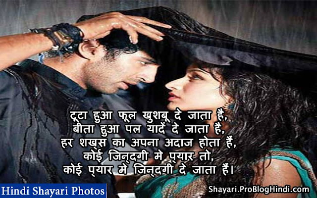 photo shayari in hindi