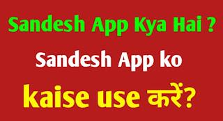 sandesh-app-kaise-use-kare
