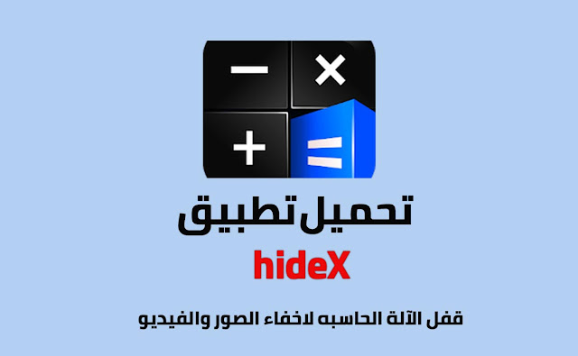 تحميل برنامج اخفاء الصور و الفيديو على شكل آلة حاسبة hideX