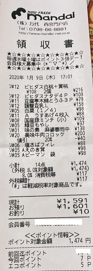 万代 西宮門戸店 2020/1/9 のレシート