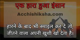 Motivation Hindi Shayari