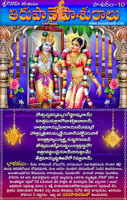 thirupapvai in telugu, 10th day thiruppavai with meaning int elugu, telugu thiruppavai pdf free download, goda deavi thiruppavai in telugu