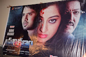 prathikshanam audio release photos-thumbnail-1