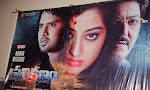 Prathikshanam movie audio function photos-thumbnail