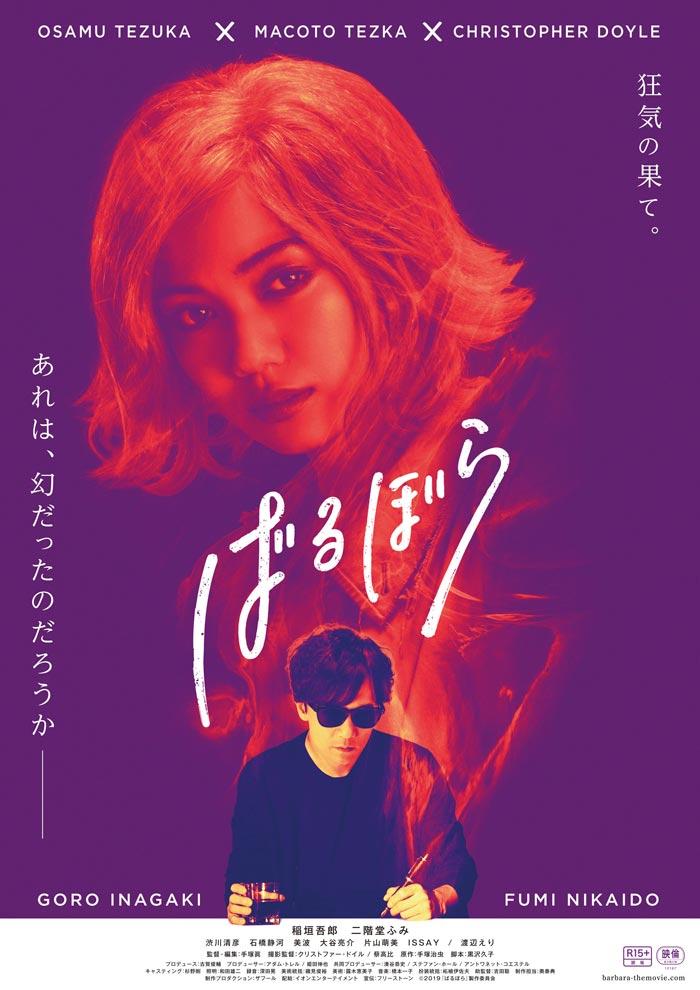 Barbara live-action film - Macoto Tezka - poster