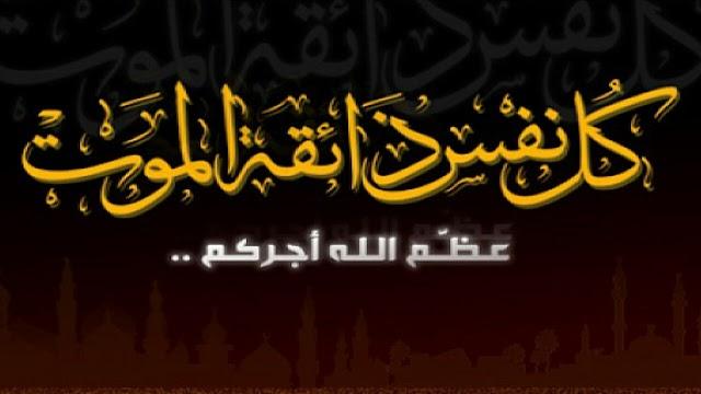 تعزية ومواساة في وفاة  غريب عزيز ، ابن شهيد حرب الصحراء المغربية  الشهيد غريب الميلودي