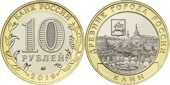 Russia 10 roubles 2019 Klin bimetallic