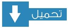 عجائب الدنيا موسوعة سؤال وجواب Optimized-download.j