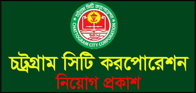 Chattogram City Corporation Job Circular