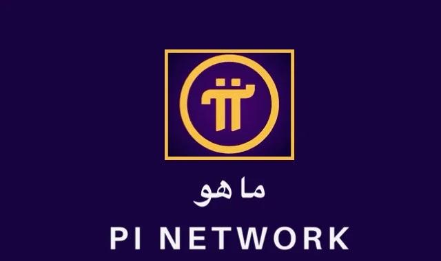 ماهو Pi Network شرح كامل للعملة الرقمية المشفرة