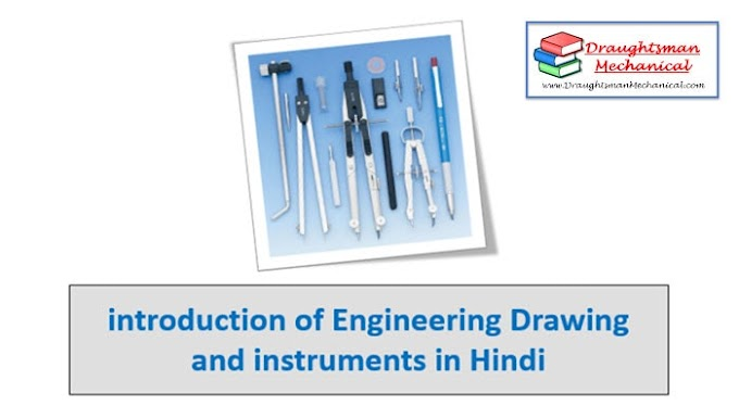 1.2. introduction of Engineering Drawing and instruments इंजीनियरिंग ड्राइंग और उपकरण का परिचय