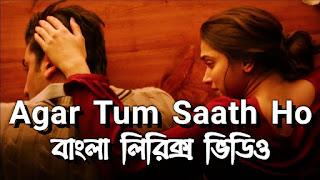 Agar Tum Saath Ho Bangla Lyrics (আগার তুম সাতহো) Arijit Singh | Alka Yagnik