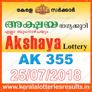 KeralaLotteriesResults.in, akshaya today result: 25-7-2018 Akshaya lottery ak-355, kerala lottery result 25-07-2018, akshaya lottery results, kerala lottery result today akshaya, akshaya lottery result, kerala lottery result akshaya today, kerala lottery akshaya today result, akshaya kerala lottery result, akshaya lottery ak.355 results 25-7-2018, akshaya lottery ak 355, live akshaya lottery ak-355, akshaya lottery, kerala lottery today result akshaya, akshaya lottery (ak-355) 25/07/2018, today akshaya lottery result, akshaya lottery today result, akshaya lottery results today, today kerala lottery result akshaya, kerala lottery results today akshaya 25 7 18, akshaya lottery today, today lottery result akshaya 25-7-18, akshaya lottery result today 25.7.2018, kerala lottery result live, kerala lottery bumper result, kerala lottery result yesterday, kerala lottery result today, kerala online lottery results, kerala lottery draw, kerala lottery results, kerala state lottery today, kerala lottare, kerala lottery result, lottery today, kerala lottery today draw result, kerala lottery online purchase, kerala lottery, kl result,  yesterday lottery results, lotteries results, keralalotteries, kerala lottery, keralalotteryresult, kerala lottery result, kerala lottery result live, kerala lottery today, kerala lottery result today, kerala lottery results today, today kerala lottery result, kerala lottery ticket pictures, kerala samsthana bhagyakuri