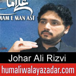 https://humaliwalaazadar.blogspot.com/2019/08/johar-ali-rizvi-nohay-2020.html