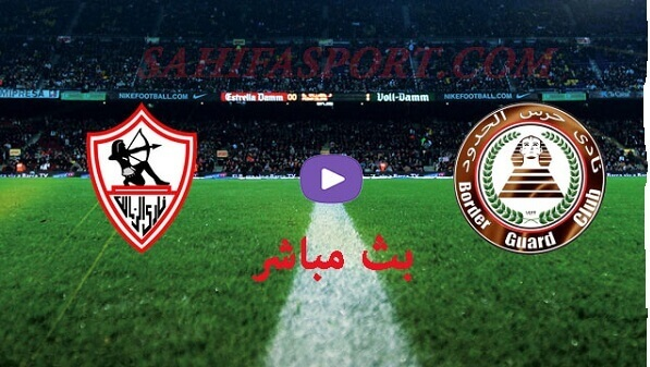 بث مباشر الزمالك و حرس الحدود اليوم 12-10-2020 الدوري المصري
