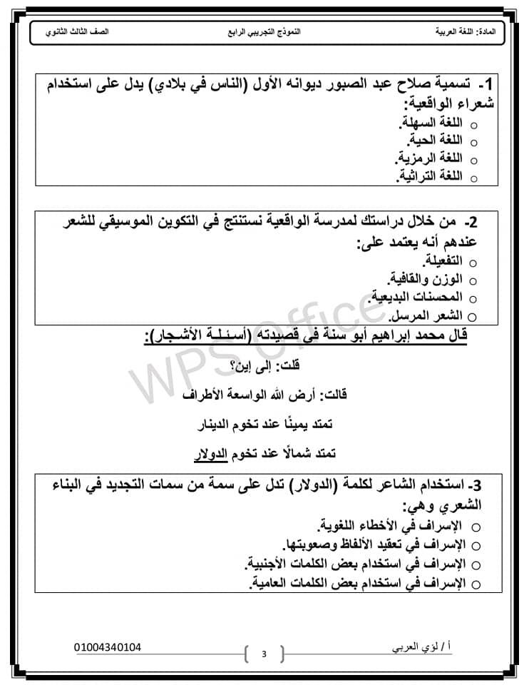 نماذج امتحان لغة عربية الثانوية العامة 2021 3