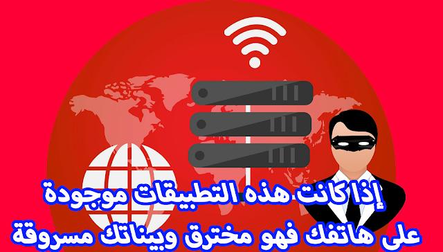 تقرير.. بعض تطبيقات الشبكات الإفتراضية الخاصة (VPN) وتطبيقات حظر الإعلانات (Ad-Blocking) تسرق بيانات المستخدمين سرا.