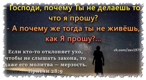 Какую молитву читать