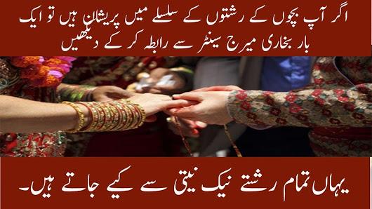 matrimonial services in lahore ~ BUKHARI MARRIAGE CENTER