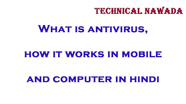 What is antivirus, how it works in mobile and computer in hindi