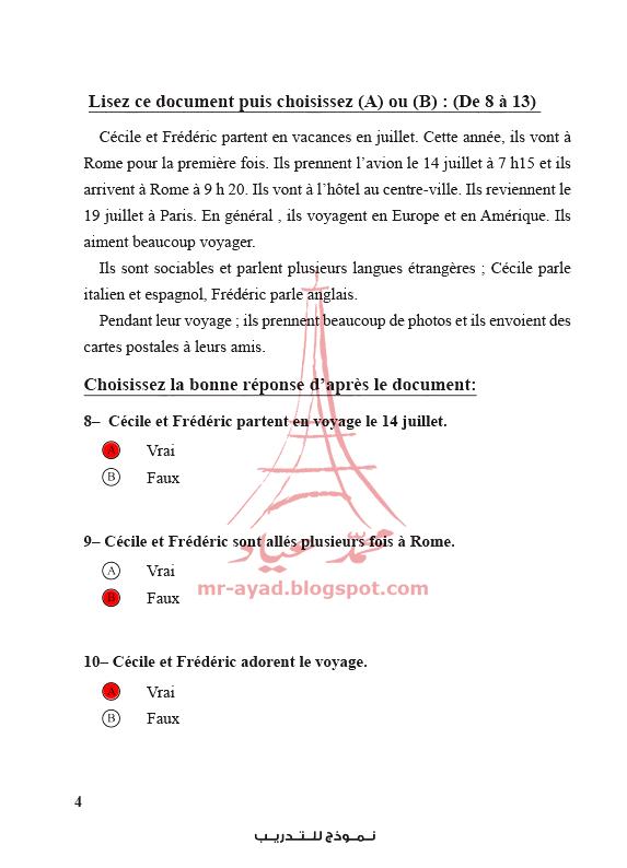 إجابات نماذج الوزارة 2019 في اللغة الفرنسية للثانوية العامة  French_scend_language_02_3sec-6
