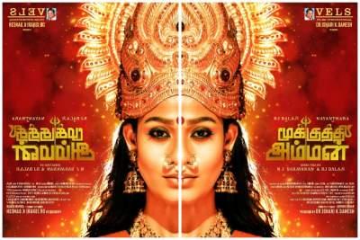 MOOKUTHI AMMAN 2020 Malayalam Full Movies Tamilrockers