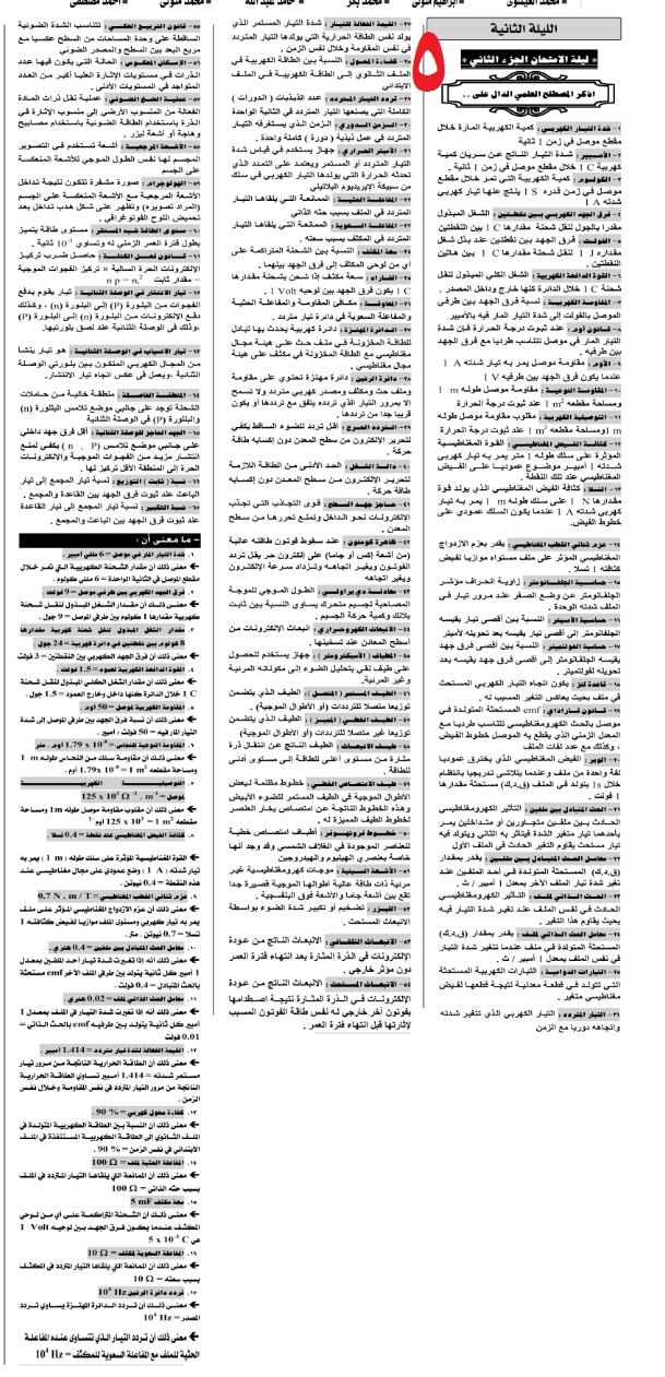 مراجعات وتوقعات امتحان الفيزياء للثانوية العامة - ملحق الجمهورية 5