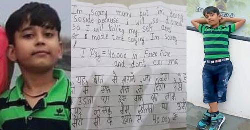 'I am Sorry मां, गेम में 40 हजार हार गया, आप रोना मत' लिखकर फंदे पर झूला 13 साल का बच्चा