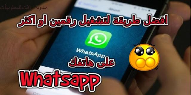 https://www.rftsite.com/2018/09/Turn-on-two-numbers-Whatsapp-on-your-phone.html