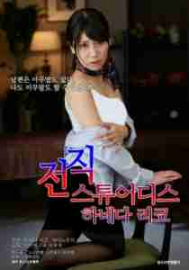 wife of former erotic (2015)