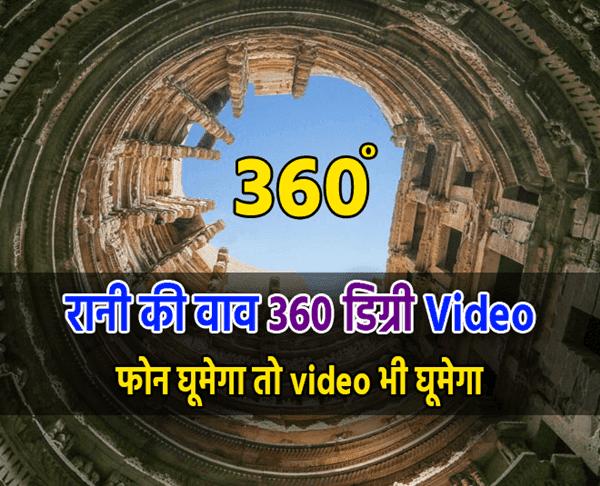 रानी की वाव 360 डिग्री Video