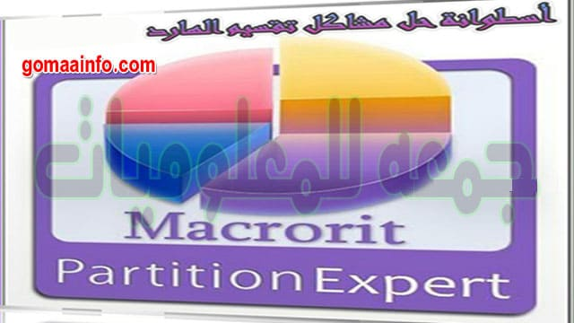 تحميل أسطوانة حل مشاكل تقسيم الهارد | Macrorit Partition Expert Pro v5.3.9 WinPE ISO