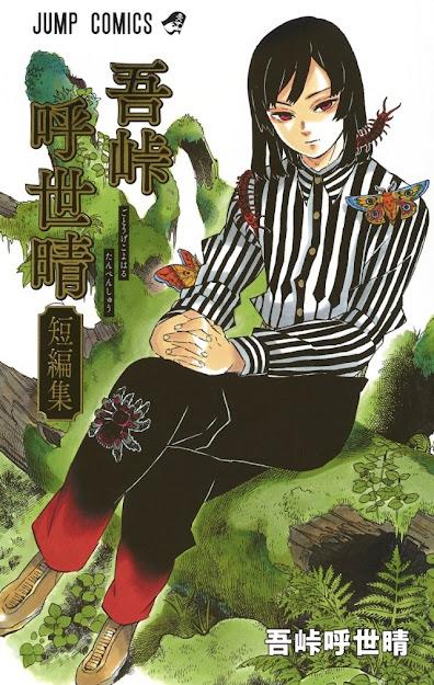 Gotouge Koyoharu Tanhenshuu (Historias cortas de Gotouge) de Koyoharu Gotouge