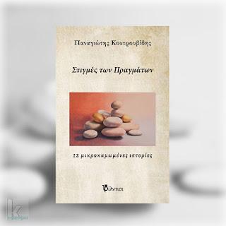 Στιγμές των πραγμάτων, Παναγιώτης Κουτρουβίδης
