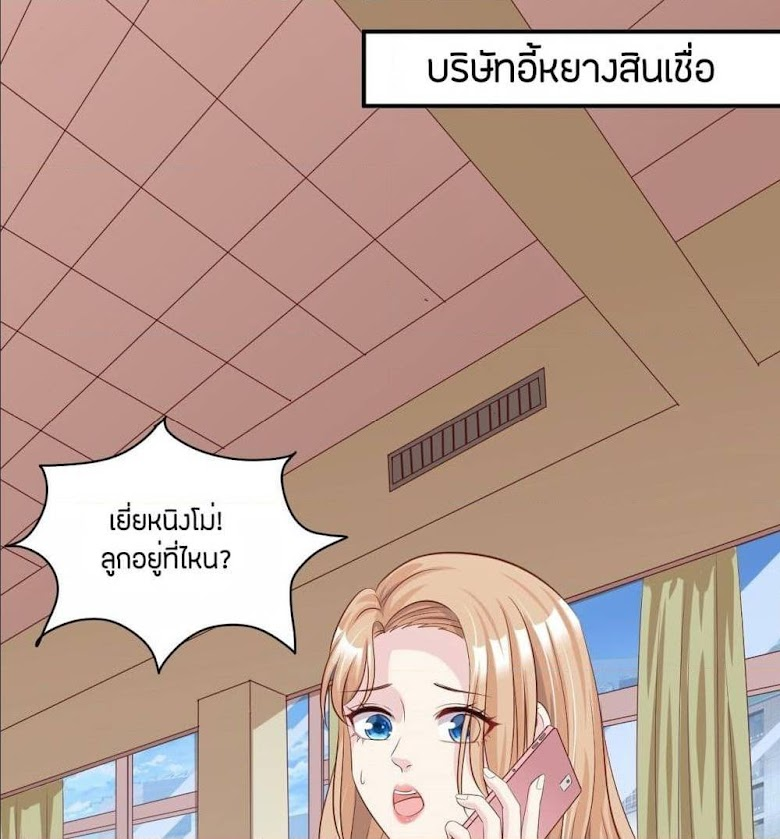 Contract Sweet Pet Don't Want To Run Away from Hot Mom - หน้า 10