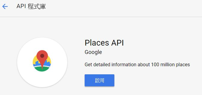 google-my-business-rating-review-widget-7.jpg-讓 Google 商家評論星等在網頁側邊欄顯示