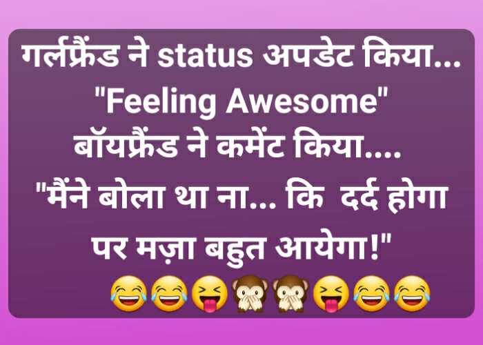 Latest non veg jokes in hindi