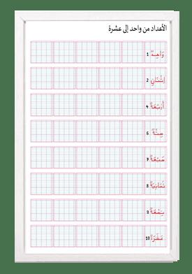 ورقة الأعداد من واحد إلى عشرة للسنة 1 الأولى ابتدائي