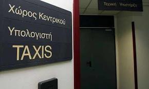 pothen-esxes-ektos-leitoyrgias-to-taxisnet-ews-to-vrady-ths-kyriakhs