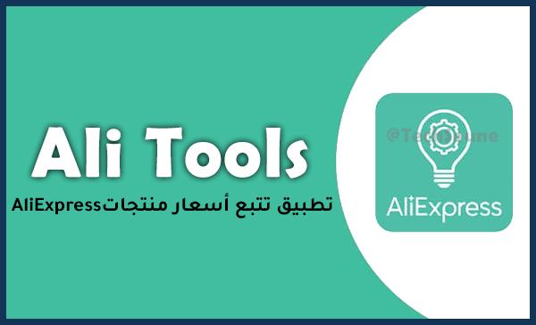 تطبيق Ali Tools لتتبع أسعار منتجات منصة AliExpress