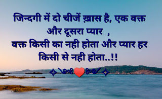 Good Evening Shayari In Hindi With Image