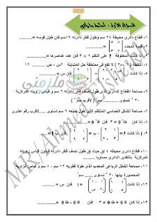 المراجعة النهائية في الجبر وحساب المثلثات للصف الاول الثانوى الترم الثانى