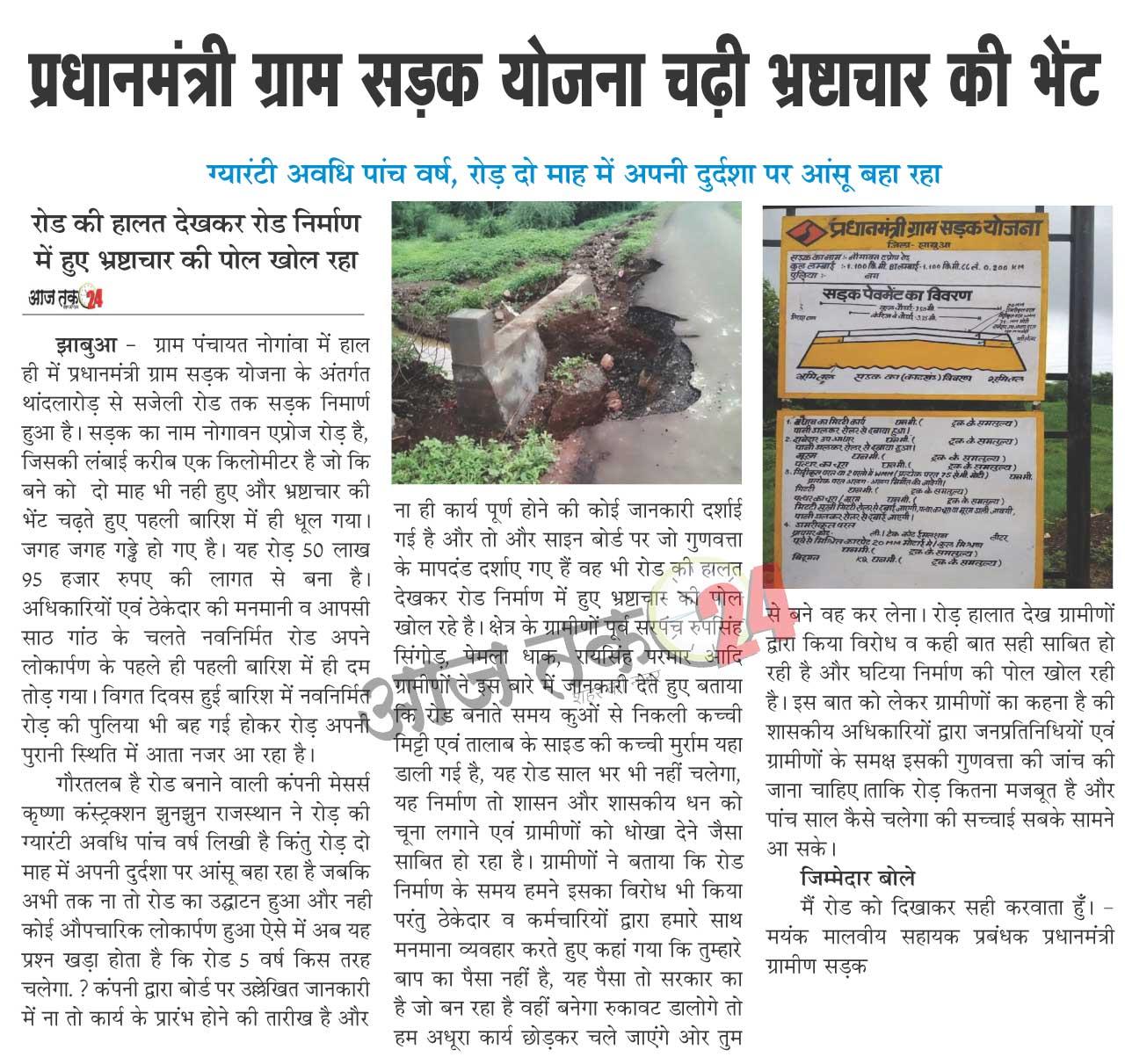 प्रधानमंत्री ग्राम सड़क योजना चढ़ी भ्रष्टाचार की भेंट   | pradhanmantri gram sadak yojna chada bhastachar ki bhet
