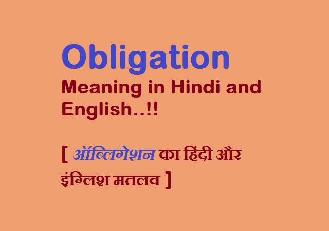 Obligation Meaning in Hindi and English