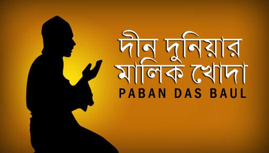 Dil Ki Doya Hoy Na Bangla Folk Song by Paban Das Baul