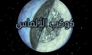 كوكب المماس